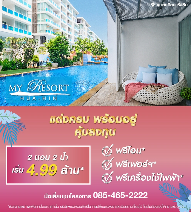My Resort Hua-Hin